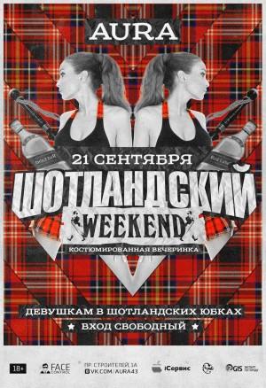 Шотландский WEEKEND