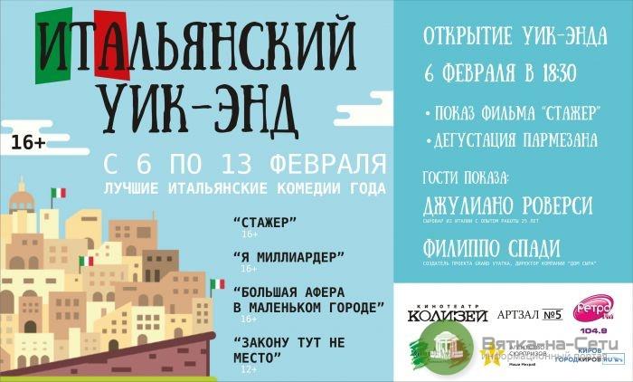 В Кирове пройдет мини-фестиваль итальянского кино