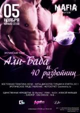 """05.11 сб - АЛИ-БАБА И 40 РАЗБОЙНИЦ """"МАФИЯ"""""""