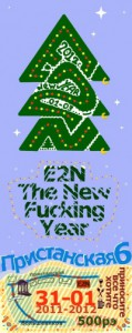 2012 E2N The New Fucking Year !!!