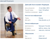 Медведев вновь идет на контакт