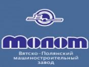 «Молоту» - новый директор, а производству – кооперация с европейскими производителями
