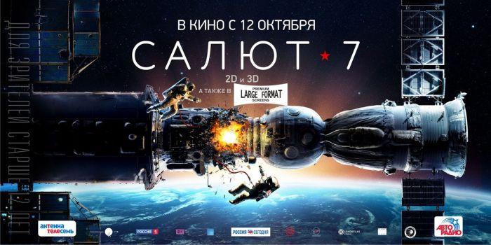 В Кирове узнали, как спасали космическую станцию «Салют-7»
