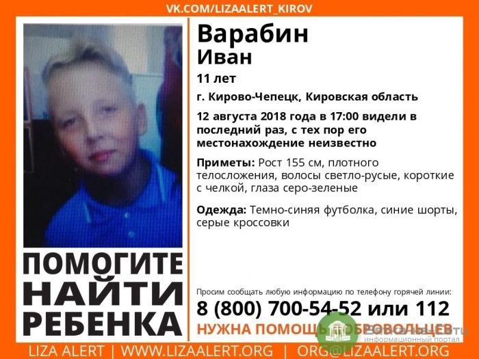 В Кирово-Чепецке разыскивают 11-летнего школьника