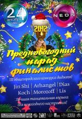 Парад финалистов общегородского конкурса диджеев