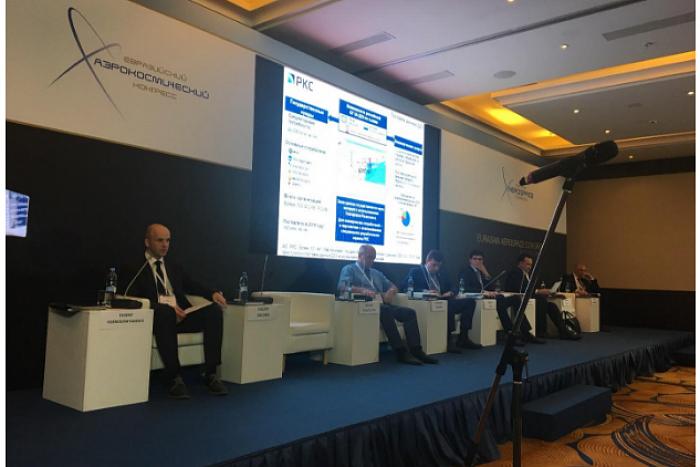 Опыт Кировской области представлен на Евразийском аэрокосмическом конгрессе