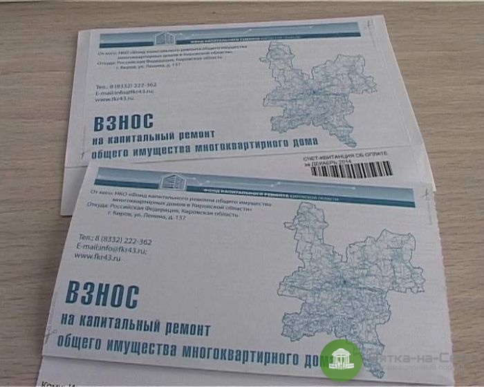 Список льготников, освобожденных от взносов на капремонт, расширили