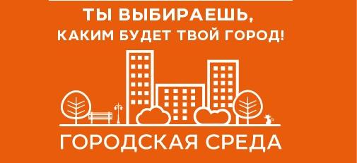 18 марта состоится итоговое голосование по выбору территорий для благоустройства