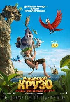 Робинзон Крузо: Очень обитаемый остров 3D