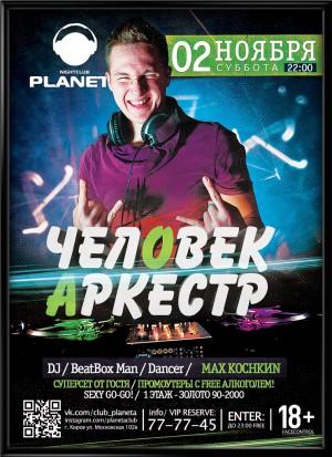 Человек-оркестр MAX KOCHKИN