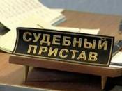 Служба судебных приставов набирает «новобранцев»