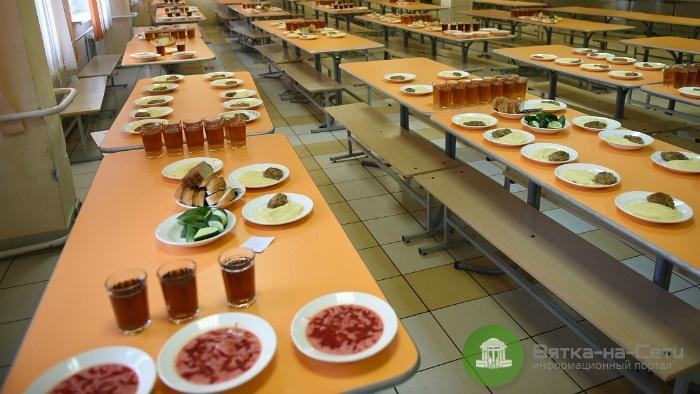 В мэрии прокомментировали предложение ввести в кировских школах централизованное питание