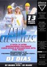 "13 августа, сб. - РЦ ""PLAZA"" - DJ DIAS"