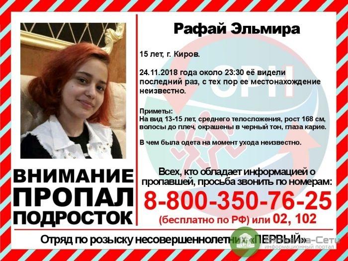 В Кирове разыскивают пропавшую 15-летнюю девочку