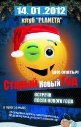 """14 января 2012   """"Старый Новый Год 2012"""""""