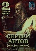 Концерт Сергея Летова ( free jazz , Москва)