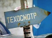 ЗАО «Техосмотр» выдаёт талоны ТО без экспертов и оборудования
