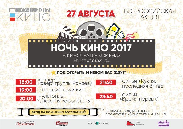 """27 августа в кинотеатре """"Смена"""" пройдет ночь кино под открытым небом"""