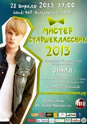 МИСТЕР СТАРШЕКЛАССНИК 2013