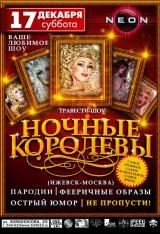 """НОЧНЫЕ КОРОЛЕВЫ в РЦ """"NEON"""" 17 декабря"""