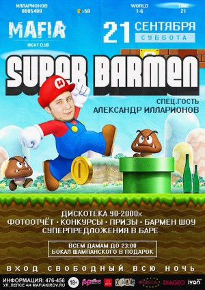 Бармен шоу «Супер бармен»