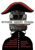 «История одного города…»
