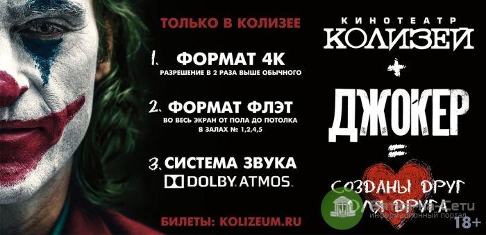 Стало известно, какой кинотеатр Кирова идеально подходит для просмотра «Джокера»