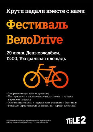 ВелоDrive