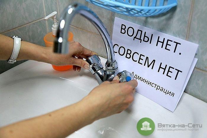 Кировчане смогут узнавать информацию об отключении воды на сайте
