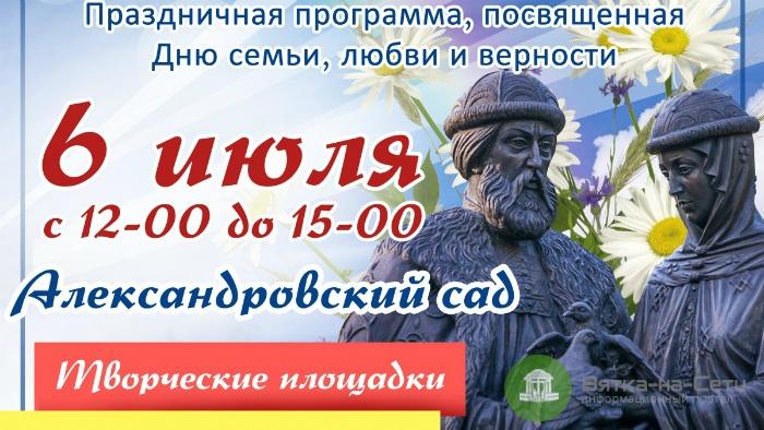 В Кирове пройдет общегородской семейный праздник