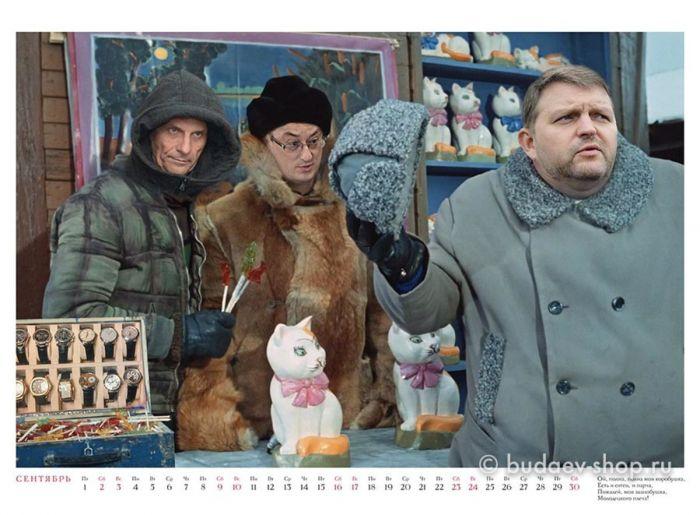 Никита Белых стал героем сатирического календаря
