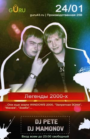 Легенды 2000-х