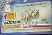 Жители Кировской области получат универсальные электронные карты