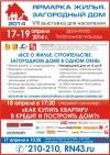 """Ярмарка жилья """"Загородный дом 2014"""""""