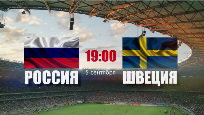 Матч Россия - Швеция покажут в прямом эфире
