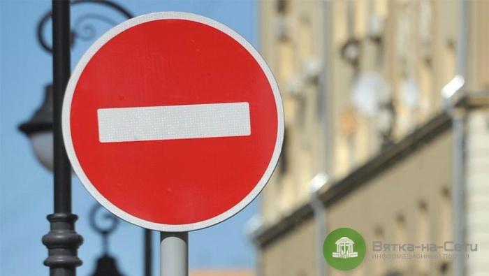 18 и 19 мая в Кирове ограничат движение транспорта