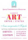 АРТ - Выставка- аукцион