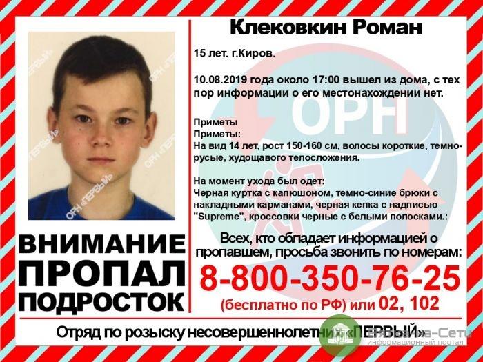 В Кирове разыскивают двух подростков