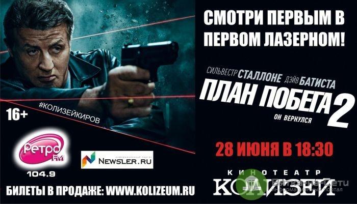 В Кирове состоится премьера фильма «План побега-2»
