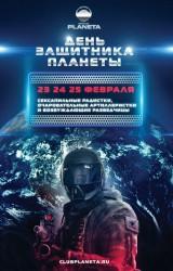 """25 февраля - """"ДЕНЬ ЗАЩИТНИКА ПЛАНЕТЫ"""""""