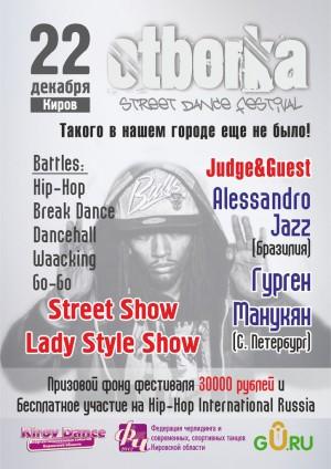 Фестиваль по street dance «Отборка»