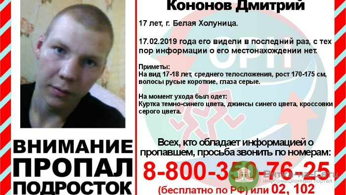 В Кировской области три дня ищут пропавшего подростка