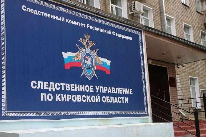 В Кирове на ул. Труда обнаружен труп мужчины