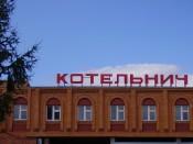 Котельнич может стать городом трудовой славы