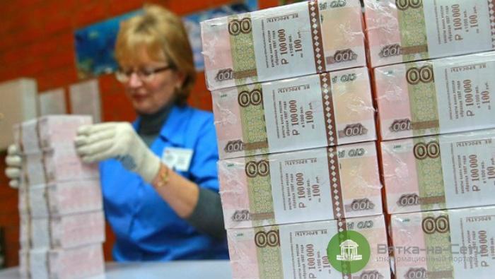 Кировская область получила 17,5 млрд рублей из федерального бюджета
