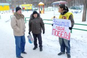 Кировские «эсеры» протестуют против застройки парка Победы