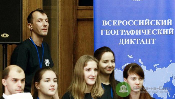 Кировчан приглашают принять участие во Всероссийском географическом диктанте
