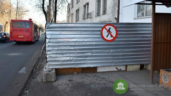 Мэрия: Тротуар на Профсоюзной перекрыт без разрешения