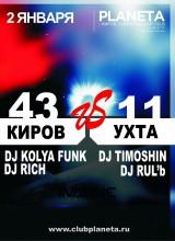 """2 Января 2012 """"43vs11"""""""