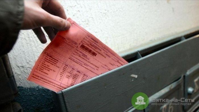 Рыжие квитанции принесли кировскому энергосбыту более 12 млн рублей